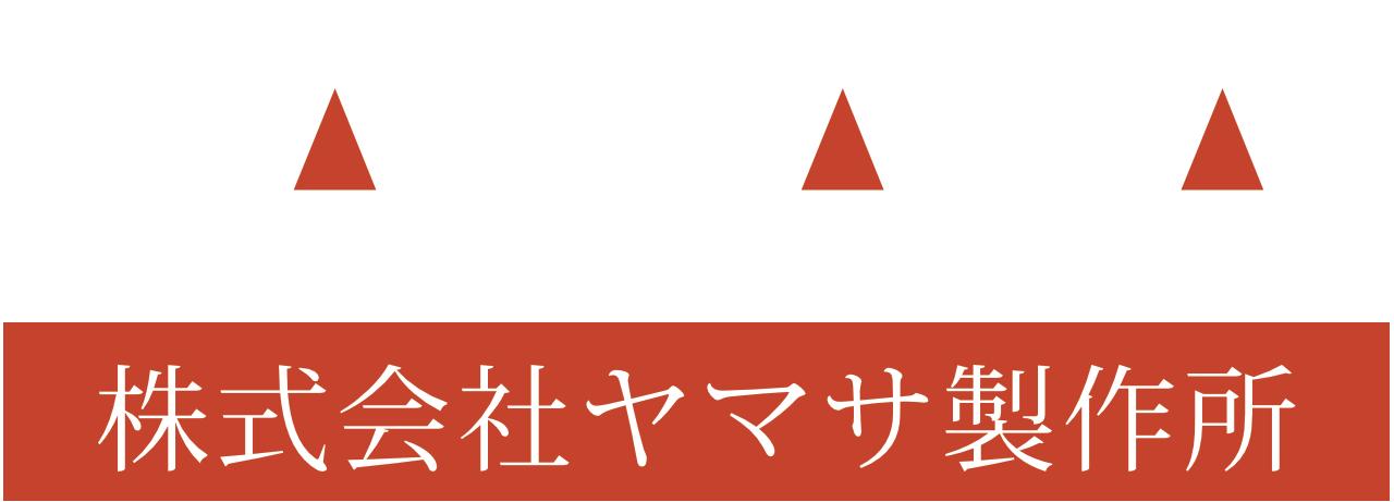 株式会社ヤマサ製作所